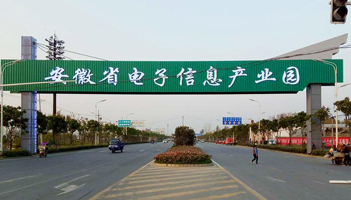 临泉县电子产业园万博manbetxapp_manbetx万博苹果版_万博官网手机版网页登陆.jpg