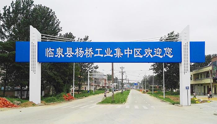 临泉杨桥工业区万博manbetxapp_manbetx万博苹果版_万博官网手机版网页登陆.jpg